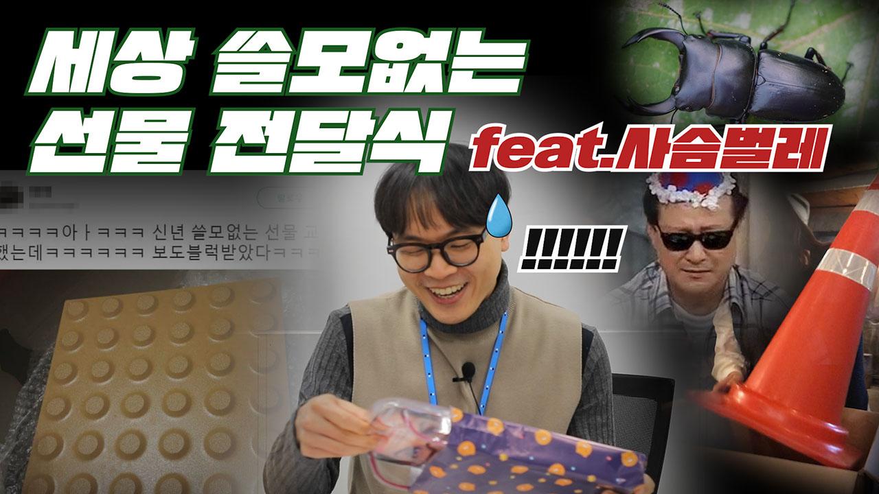 [와! 이 센스] 세상 쓸모없는 선물 전달식 (feat. 사슴벌레)