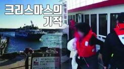 [자막뉴스] 좌초 여객선 승객 199명 전원 구조! '크리스마스의 기적'