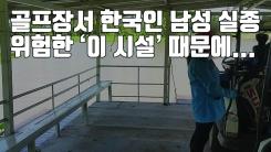 [자막뉴스] 태국 골프장서 한국인 남성 2명 강물에 빠져 실종