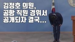 [자막뉴스] 김정호 의원, 공항 직원 경위서 공개되자 결국...