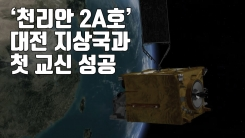 [자막뉴스] '천리안 2A호' 대전 지상국과 첫 교신 성공