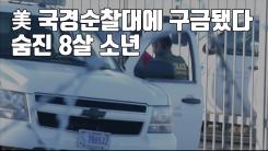 [자막뉴스] 美 국경순찰대에 구금됐다 숨진 8살 소년