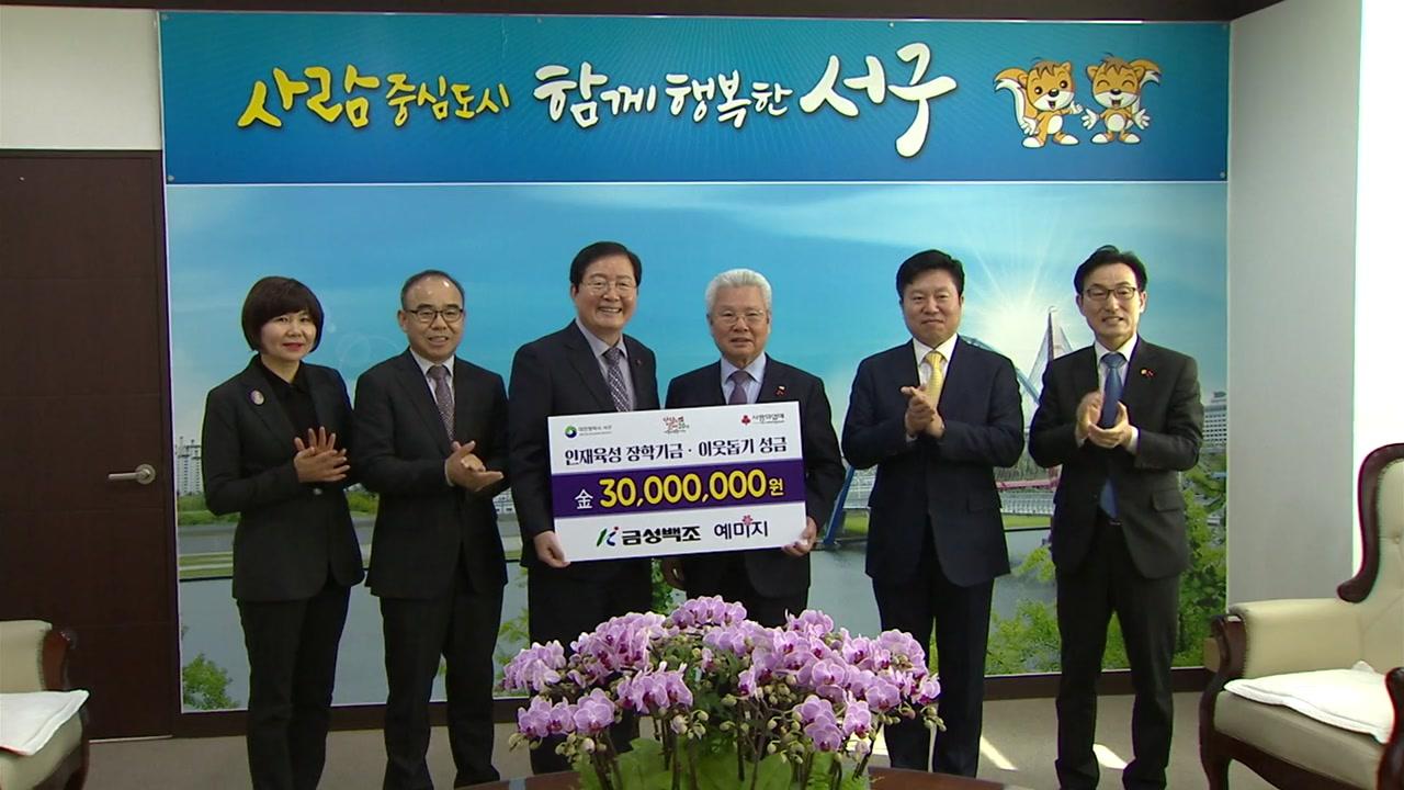 [대전·대덕] 연말, 이웃돕기·장학기금 3천만 원 전달