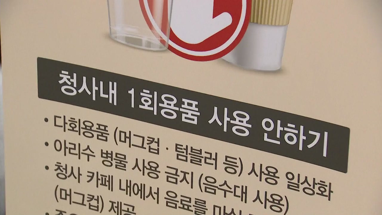 [서울] 서울시 청사 일회용 컵 반입 금지