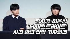 """정사강·이은성 """"이석철 기자회견, 멤버들과 상의 無…배신감"""""""