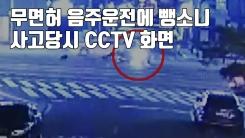 """[자막뉴스] 배우 손승원, 무면허 음주 뺑소니...""""신원 확실"""" 석방"""
