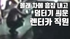 [자막뉴스] 족집게로 차량 훼손...돈 뜯어낸 렌터카 직원들