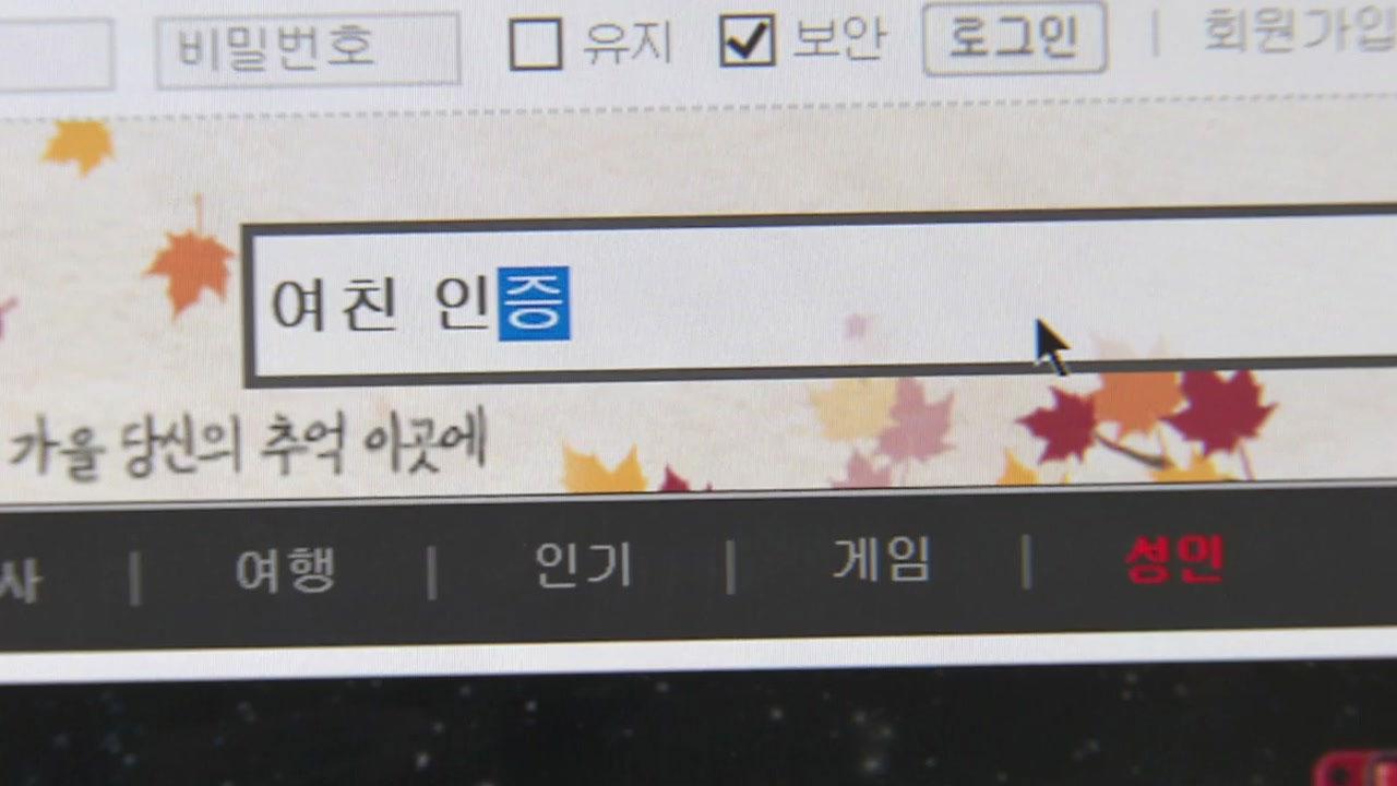 일베 '여친 인증' 논란 커지자...'무혐의 매뉴얼' 공유