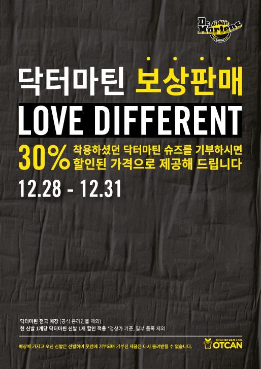 닥터마틴, 기부 단체 '옷캔'과 이벤트로 나눔의 행복 제공