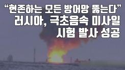 [자막뉴스] 러시아, 극초음속 미사일 시험 발사 성공