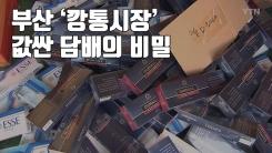 [자막뉴스] 부산 '깡통시장' 값싼 담배의 비밀