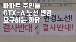 [자막뉴스] 아파트 주민들, GTX-A 노선 변경 요구하는 까닭