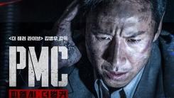 'PMC', 이틀 연속 박스오피스 1위...주말 관객 잡을까