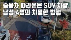 [자막뉴스] 승용차 따라붙은 SUV 차량...남성 4명의 치밀한 범행
