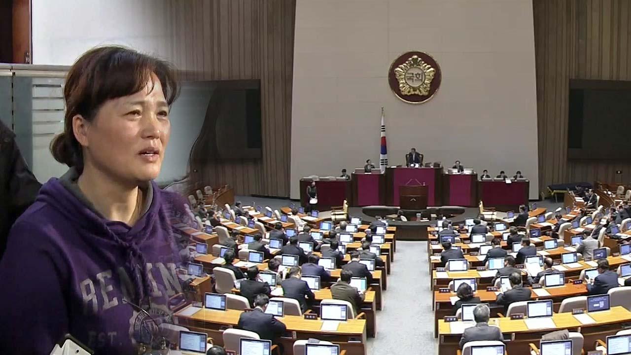 [취재N팩트] 김용균법 처리와 맞바꾼 조국 출석...한국당 다낭행 비난 여론