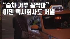 """[자막뉴스] """"승차 거부 꼼짝마""""...이젠 택시회사도 처벌"""