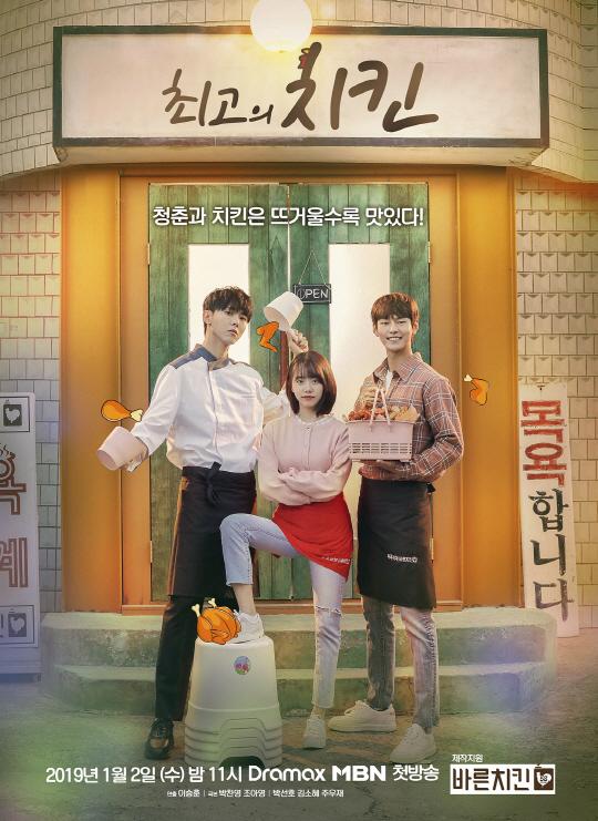 '최고의 치킨' 박선호-김소혜-주우재, 관전 포인트 셋