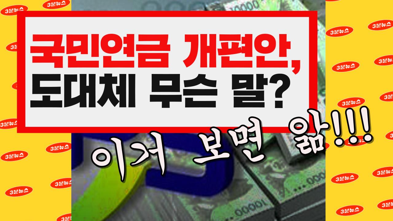 [3분뉴스] 국민연금 개편안, 도대체 무슨 말이야? 이거 보면 앎