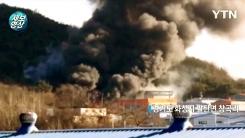 [제보영상] 화성시 플라스틱 공장에서 큰 불…뒷산으로 번져