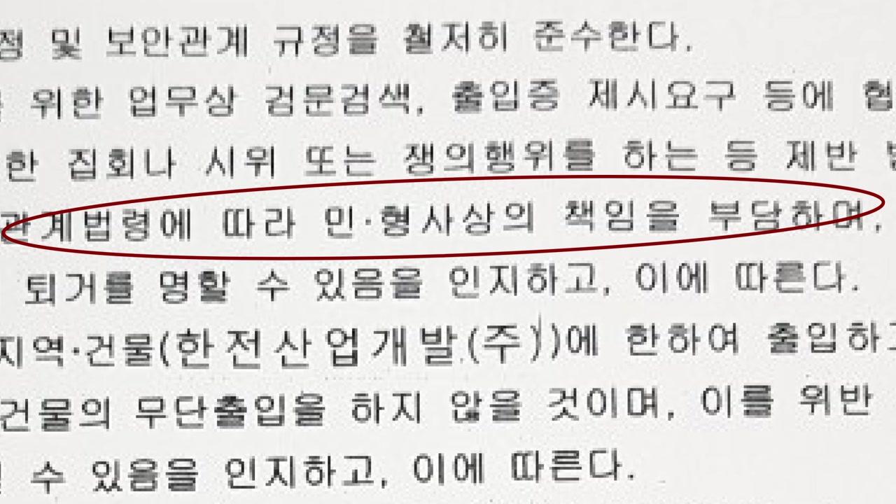 """[단독] """"보안각서 다시 써라""""...태안화력, 입막음 시도"""
