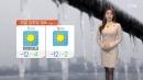 [날씨] 주말에도 최강 한파...찬 바람에 체감온도...