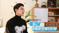외유내강형 라이징스타...배우 장동윤과 친구하실래요?