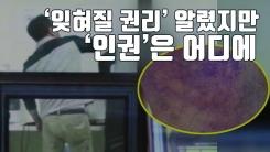 [자막뉴스] '잊혀질 권리' 송명빈, 폭행에 살인 협박까지?
