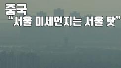 """[자막뉴스] 미세먼지 중국 책임론에 """"서울 미세먼지는 서울 탓"""""""