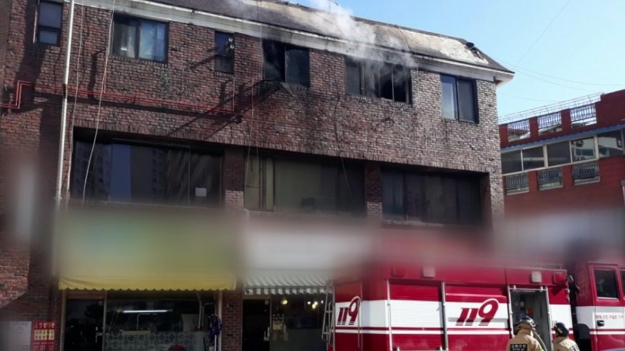 청주 아파트 상가 불...3명 병원 치료