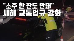 """[자막뉴스] """"소주 한 잔도 안 돼""""...바뀌는 교통법규 보니"""