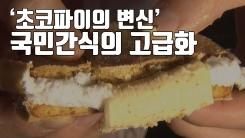 [자막뉴스] 고급 수제 디저트로 변신한 '장수 국민 간식'