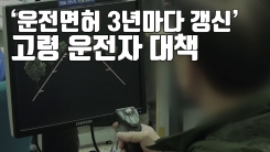[자막뉴스] 75세 이상 고령자, 운전면허 3년마다 갱신