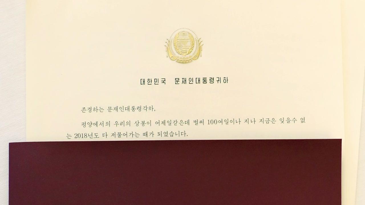 [취재N팩트] 김정은 위원장 친서...석 달 만에 침묵 중지