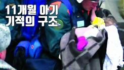[자막뉴스] 아파트 붕괴 현장에서 '11개월 아기' 극적 구조