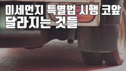 [자막뉴스] 미세먼지 특별법 시행 코앞...경유차들 어떻게 되나