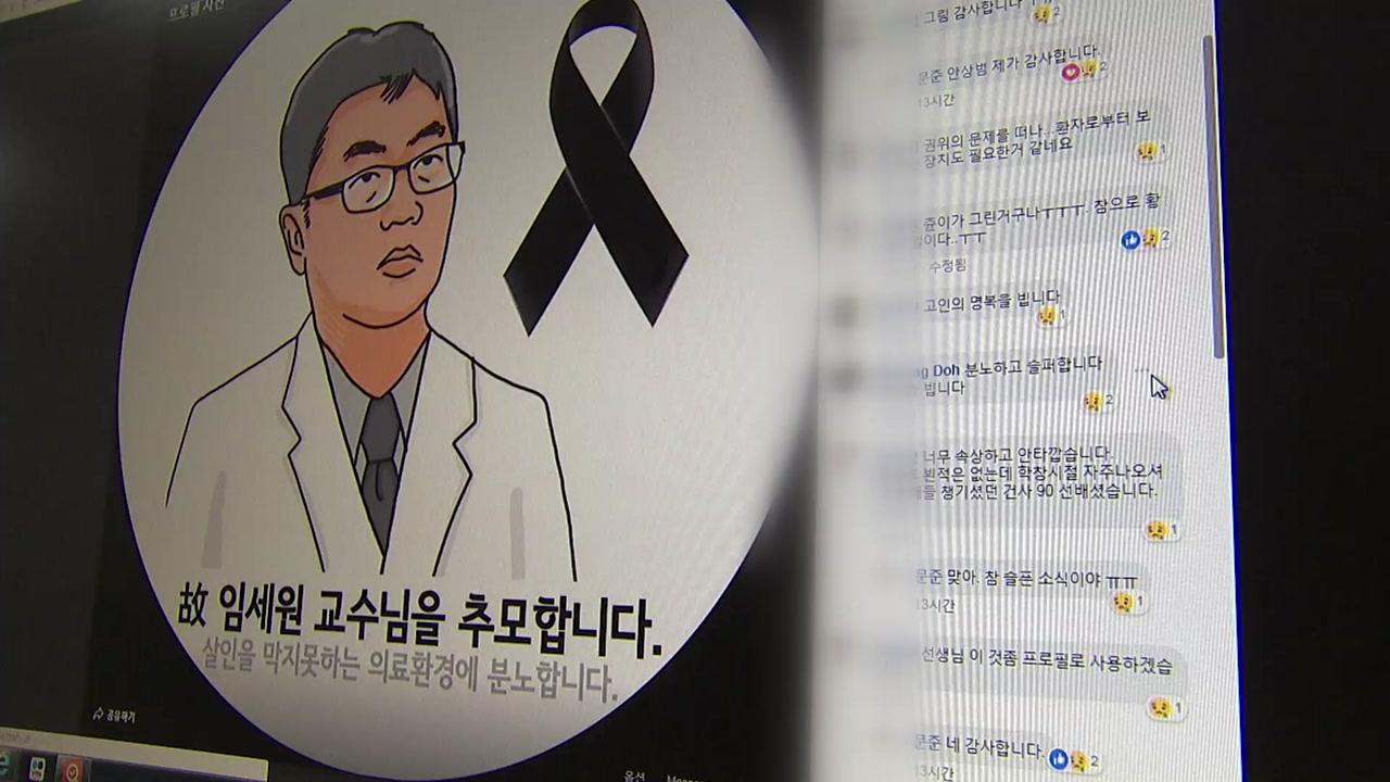 """[취재N팩트] 환자 흉기에 의사 참변...""""의료진 안전보장"""""""