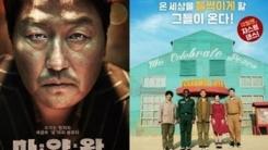 새해 첫날마저...박스오피스 1위 빼앗긴 韓 영화