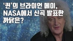 [자막뉴스] '퀸'의 브라이언 메이, NASA에서 신곡 발표한 까닭은?