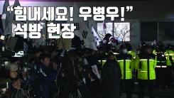"""[자막뉴스] """"힘내세요!"""" 꽃다발까지...우병우 석방 현장"""