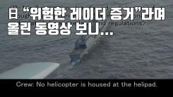 """[자막뉴스] 日 """"위험한 레이더 증거""""라며 올린 동영상 보니..."""