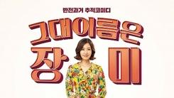 """'그대 이름은 장미' 유호정 """"'8년만에 영화...흥행부담 크다"""""""