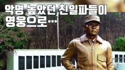 [자막뉴스] 악랄했던 친일파가 전쟁 영웅으로...