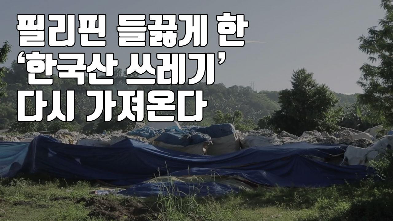 [자막뉴스] 필리핀 들끓게 한 '한국산 쓰레기', 다시 가져온다
