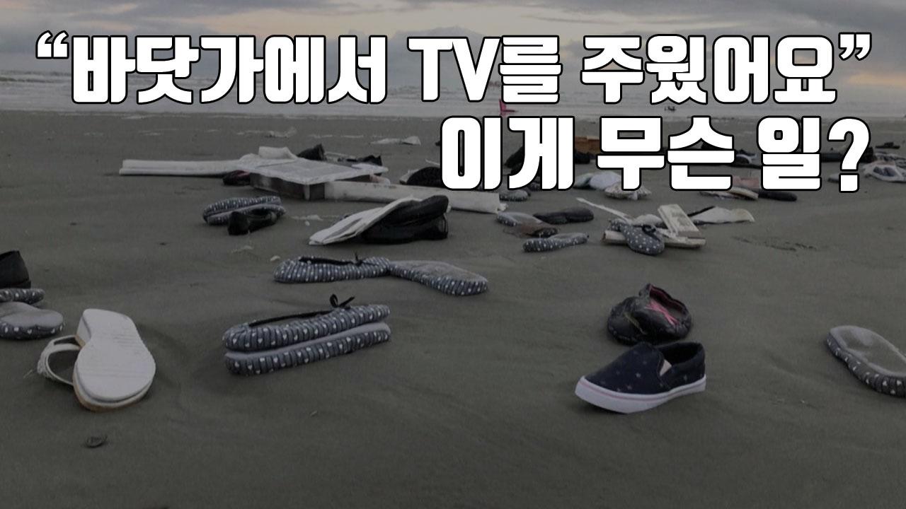 """[자막뉴스] """"바닷가에서 TV를 주웠어요""""...이게 무슨 일?"""