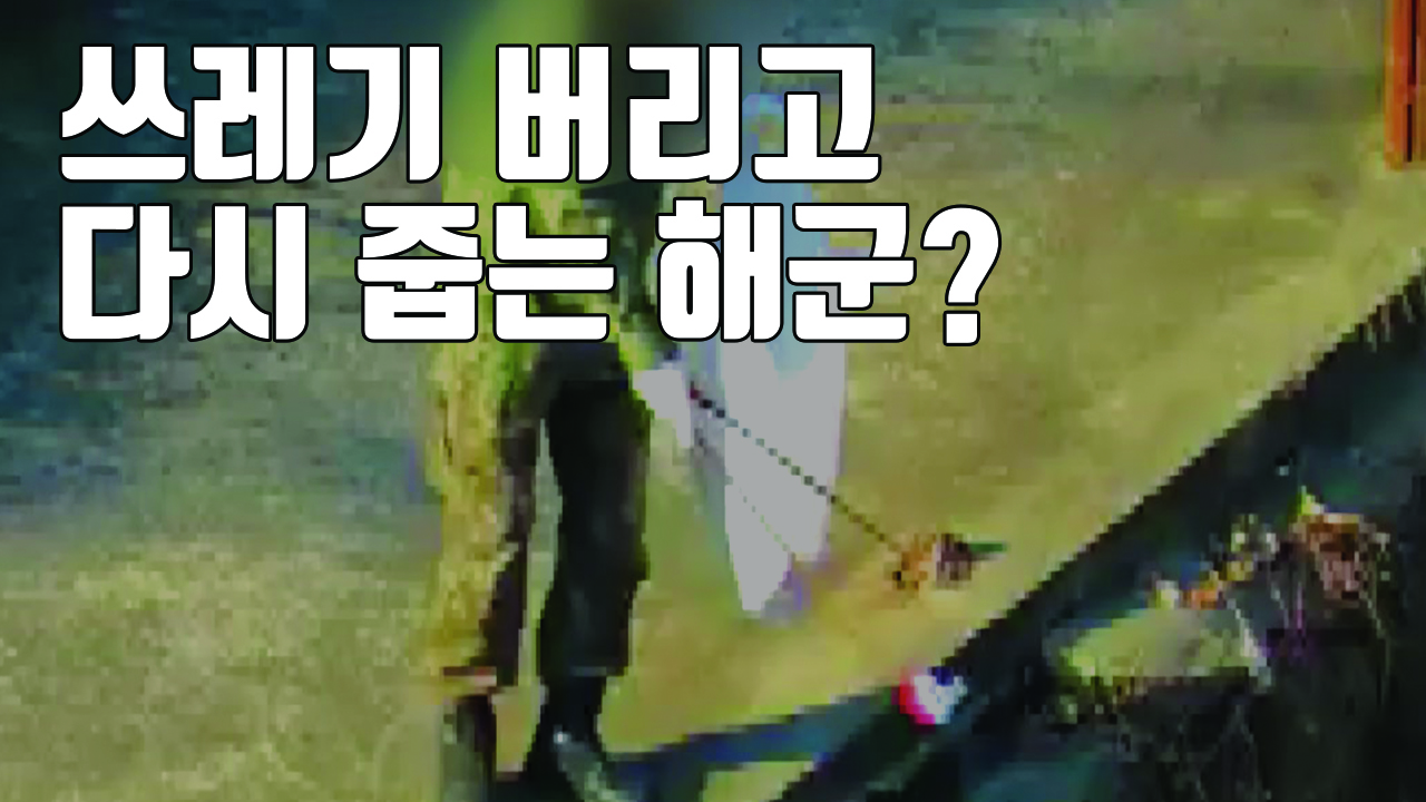 [자막뉴스] 주운 쓰레기 '다시 버린' 해군...대체 왜?