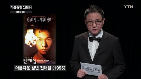 [한국영화 걸작선] '아름다운 청년 전태일'