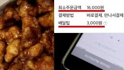 """[쏘맥뉴스] """"배달비 4천 원에 최소주문금액까지 맞춰야 한다고요?"""""""