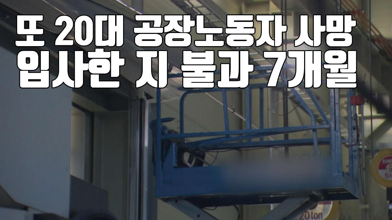 [자막뉴스] 또 20대 공장노동자 사망...입사 7개월 사회초년생