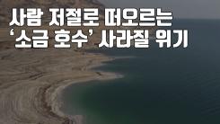 [자막뉴스] 사람 저절로 떠오르는 '소금 호수', 사라질 위기에...