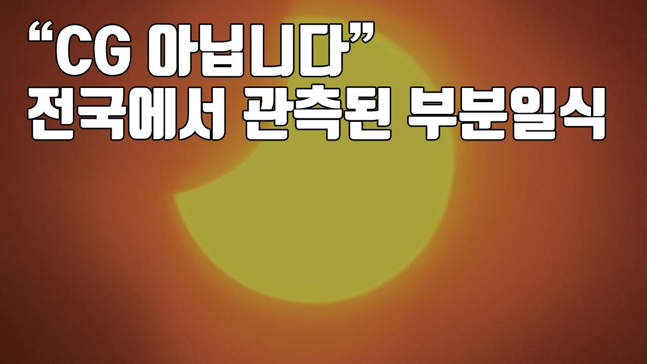"""[자막뉴스] """"CG 아닙니다"""" 전국에서 관측된 부분일식"""